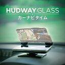HUDWAY GLASSヘッドアップディスプレイ(HUD) 「カーナビタイム」 アプリ専用 用途別ルート検索 【CLV-299-NA カーナビ…