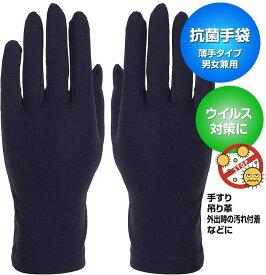 日本製 抗菌手袋 コロガード 手首まで守れるロングタイプ 綿100% 薄手タイプ 男女兼用