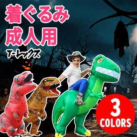 Bluewhale 恐竜 着ぐるみ コスプレ ハロウィン T-REX 恐竜 成人用 送風機 膨張式 Trex クリスマス 文化祭 部活 大人用 ポリエステル