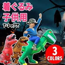 Bluewhale 恐竜 着ぐるみ コスプレ ハロウィン T-REX 恐竜 成人用 送風機 膨張式 Trex クリスマス 文化祭 部活 子供用 ポリエステル