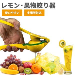 レモン絞り 絞り器 2in1ハンドジューサー 果汁絞り器 柑橘類圧搾器 グレープフルーツ絞り器 手動 フルーツ果汁搾り器 レモンとライムカッター アルミ合金