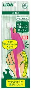 【ライオン】ペットキッス 指サック歯ブラシ 1本