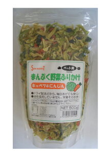 【近喜商事】まんぷくふりかけ野菜 キャベツ&ニンジン 500gx15個(ケース販売)