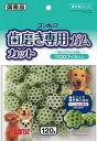 【サンライズ】ゴン太の歯磨き専用ガム カット クロロフィル入り 120g