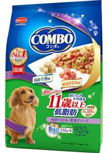 【日本ペット】コンボ ドッグ 低脂肪 11歳以上 角切りささみ・野菜ブレンド  920g