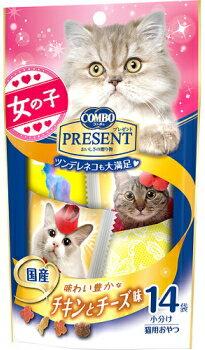 【日本ペット】コンボ プレゼント キャット おやつ 女の子 チキンとチーズ味 3gx14袋(ケース販売)