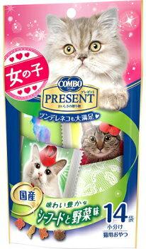 【日本ペット】コンボ プレゼント キャット おやつ 女の子 シーフードと野菜味 3gx14袋x30個(ケース販売)