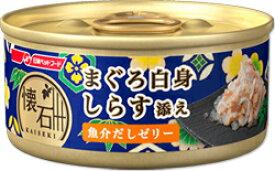 【ペットライン】懐石缶 まぐろ白身 しらす添え 魚介だしゼリー 60gx48個(ケース販売)