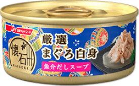 【ペットライン】懐石缶 厳選 まぐろ白身 魚介だしスープ 60gx48個(ケース販売)