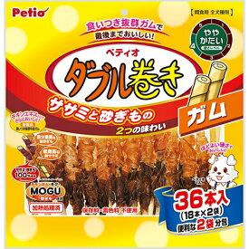 【ペティオ】ササミ+チキンガムMOGU砂ぎもハード ダブル巻き ガム 36本入
