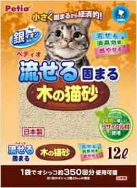 【ペティオ】流せる固まる木の猫砂 12Lx5個(ケース販売)