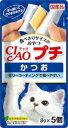 【いなばペット】チャオ プチ かつお 8gx5個x48個(ケース販売)