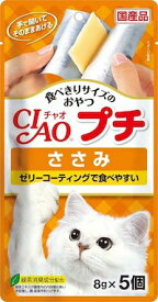 【いなばペット】チャオ プチ ささみ 8gx5個x48個(ケース販売)