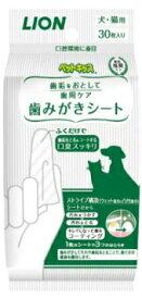 【ライオン】ペットキッス 歯みがきシート 30枚