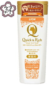 【ライオン】クイック&リッチ トリートメントインシャンプー 愛猫用 ノンフレグラス 200ml