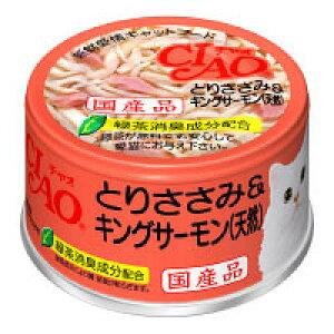【いなばペット】チャオ とりささみ&キングサーモン入り 85gx48個(ケース販売)C−28