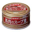 激安特売中【デビフペット】馬肉のスープ煮 90g