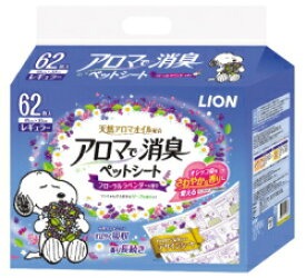【ライオン】アロマで消臭ペットシート レギュラー 62枚x8個(ケース販売)