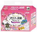 【ライオン】アロマで消臭ペットシート ワイド 31枚x8個(ケース販売)