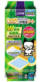 【ライオン】システムトイレ用 ひのきでニオイをとるシート 12枚