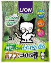 【ライオン】ポプラでニオイをとる砂 5Lx8個(ケース販売)