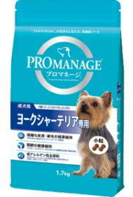 【マースジャパン】プロマネージ 成犬用 ヨークシャーテリア専用 1.7kgx6個(ケース販売)