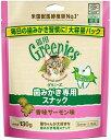 【マースジャパン】グリニーズ猫用 香味サーモン味 130g