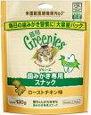 【マースジャパン】グリニーズ猫用 ローストチキン味 130g