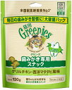 【マースジャパン】グリニーズ猫用 グリルチキン・西洋マタタビ風味 130g