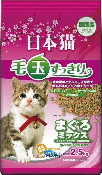 【イースター】日本猫 毛玉すっきり まぐろミックス 2.5kgx4個(ケース販売)