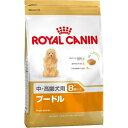 【ロイヤルカナン】 プードル 中・高齢犬用 8+ 1.5kg
