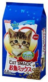 【スマック】キャットスマック お魚ミックス味 2.2kg