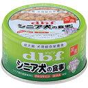 激安特売中【デビフペット】シニア犬の食事 ささみ&すりおろし野菜 85g