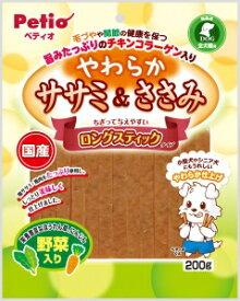 【ペティオ】やわらかササミ&ささみ ロングスティックタイプ 野菜入り 200g
