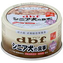 激安特売中【デビフペット】シニア犬の食事 ささみ&軟骨 85g