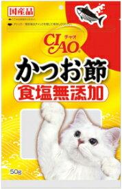 【いなばペット】チャオ かつお節 食塩無添加 50g