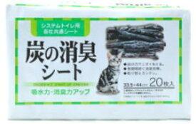 【常陸化工】炭の消臭シート 20枚