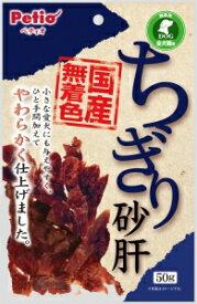 【ペティオ】ちぎり砂肝 50g