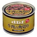 【デビフペット】牛肉の角切り 150g