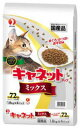 【ペットライン】キャネットチップ ミックス 7.2kg
