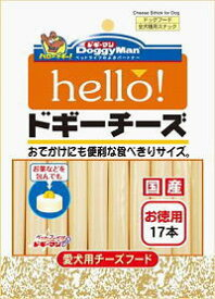 【ドギーマンハヤシ】hello!ドギーチーズ お徳用 17本