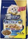 激安特売中【ユニチャーム】銀のスプーン 海のグルメ まぐろ・かつお・白身魚味 1.3kg