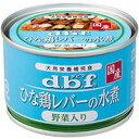 【デビフペット】ひな鶏レバーの水煮 野菜入り 150gx24個(ケース販売)
