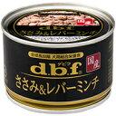 激安特売中【デビフペット】ささみ&レバーミンチ 150g