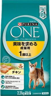 激安特売中【ネスレピュリナ】ピュリナワン 美味を求める成猫用 1歳以上 チキン 2.2kg