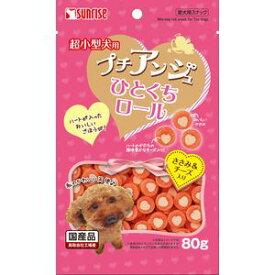 【サンライズ】プチアンジュ ひとくちロール ささみ&チーズ入り 80g