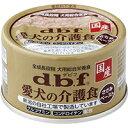 【デビフペット】愛犬の介護食 ささみペースト 85g