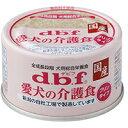 【デビフペット】愛犬の介護食 プリンタイプ 85g