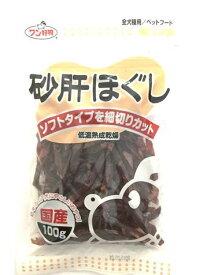 【アイル】ワン好物 砂肝ほぐし 100g