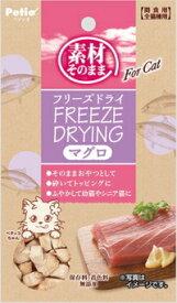 【ペティオ】素材そのまま フリーズドライ For Cat マグロ 9g
